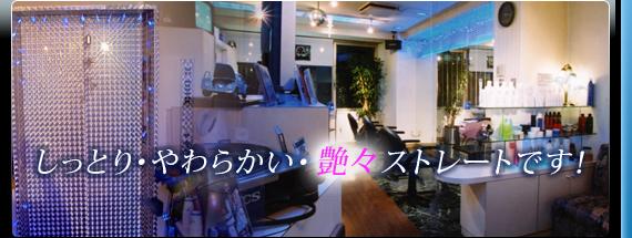 しっとり・やわらかい・艶々ストレートです! by 蒲田 美容室 HAIR Sparky
